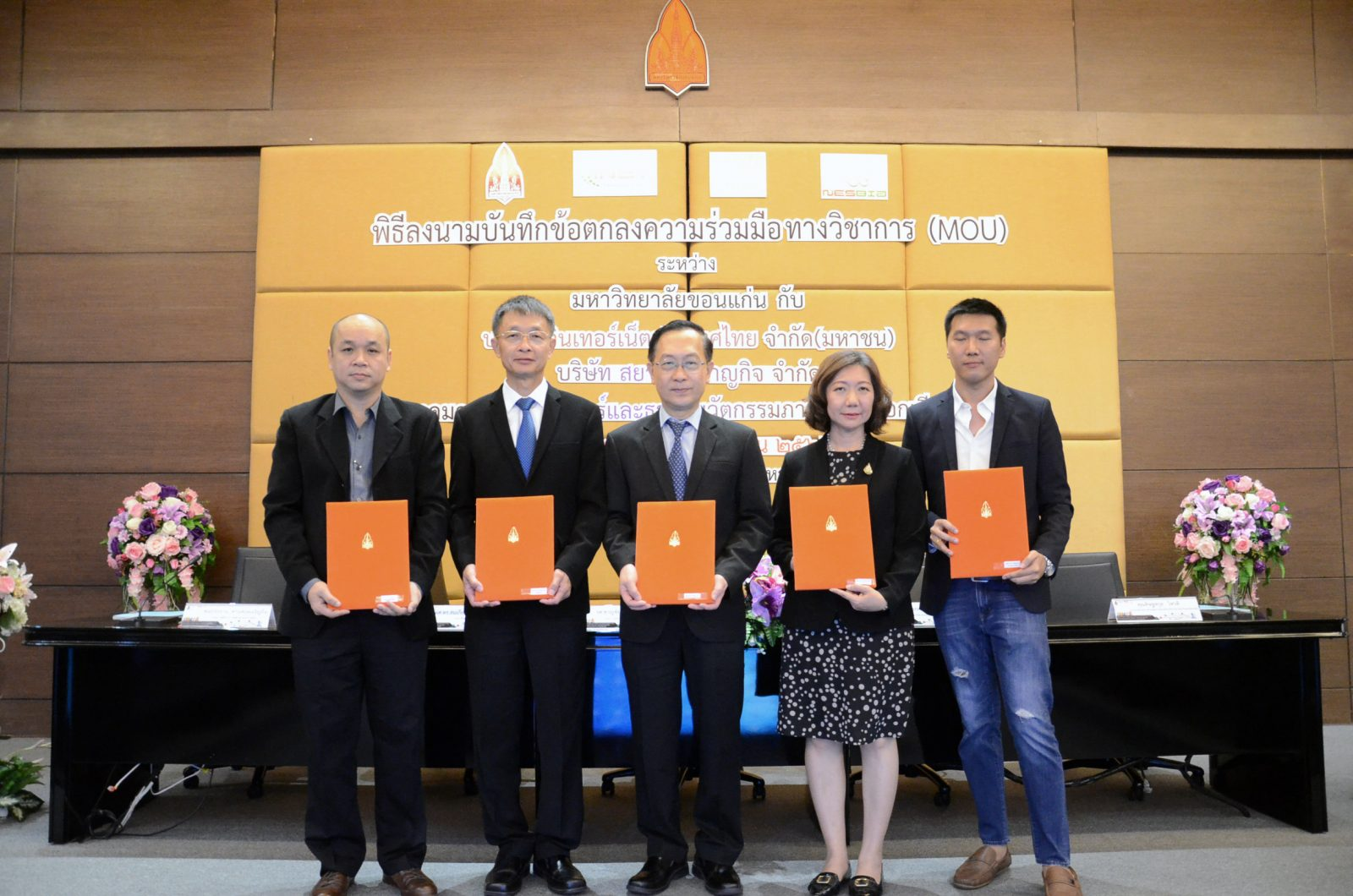 KKU signs MOU with private sector …. to develop new-generation graduate program