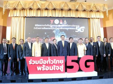 KKU joins 2 leading universities – CMU and PSU - to set up a 5G Testing Center that will lay a basis for development of Thai technologies
