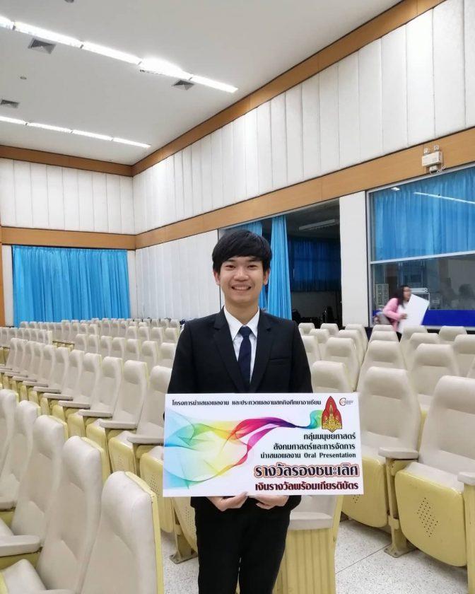 Mr. Yuthachai Wisitpajonchai