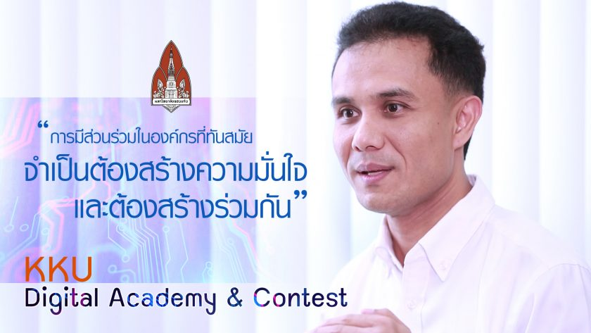 Asst. Prof. Dr. Denpong Soodphakdee, Vice President for Digital University Development of Khon Kaen Universit