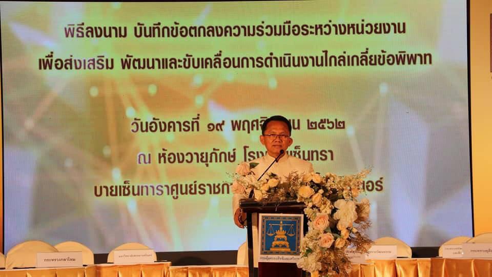 Mr. Somsak Thepsutin, a minister of Justice