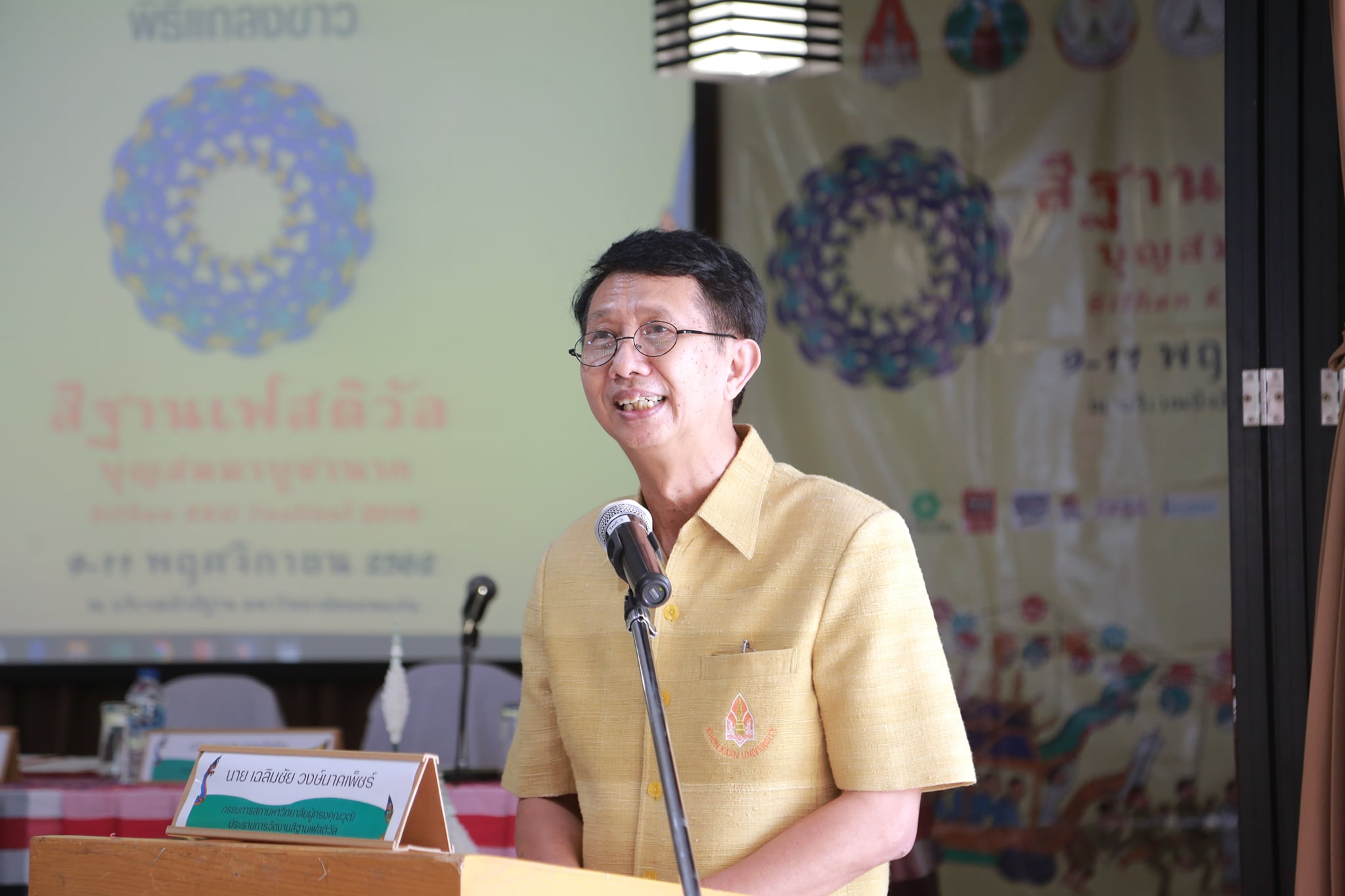 Mr. Chalermchai Wongnakpet, a qualified member of KKU Council and the Chairperson of Sithan Festival